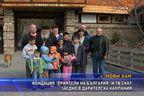 """Фондация """"Приятели на България"""" и ТВ СКАТ заедно в дарителска кампания"""
