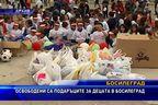 Освободени са подаръците за децата в Босилеград