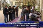 Мюсюлманите отново разпънаха килимчетата по тротоарите