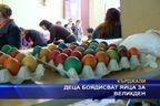 Деца боядисват яйца за Великден