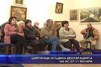 Шипченци осъдиха декларацията на НС от 11 януари