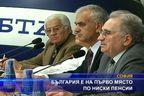 България е на първо място по ниски пенсии