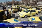 Таксиметровите шофьори заплашвани да не протестират