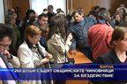 260 души съдят общинските чиновници за бездействие