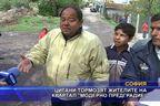 """Цигани тормозят жителите на квартал """"Модерно предградие"""""""