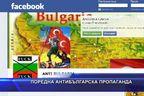 Поредна антибългарска пропаганда