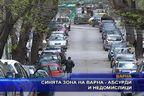 Синята зона на Варна - абсурди и недомислици