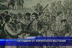 136 години от Априлското въстание
