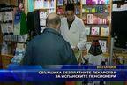 Свършиха безплатните лекарства за испанските пенсионери