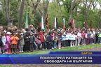 Поклон пред ратниците за свободата на България