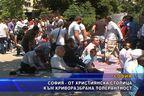 София - християнската столица към криворазбраната толерантност