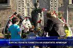 Бургас почете паметта на избитите арменци