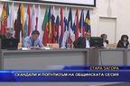 Скандали и популизъм на общинската сесия