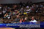 Детското и учлищното здравеопазване дискутираха във Варна