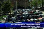 Мюсюлманите отново нарушиха общинските наредби