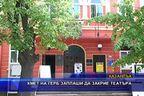 Кмет на ГЕРБ заплаши да закрие театъра