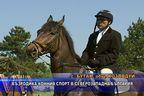 Възродиха конния спорт в Северозападна България