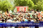 Протест срещу управлението на ГЕРБ