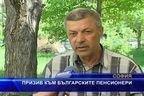 Призив към българските пенсионери