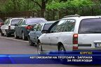 Автомобили на тротоара - заплаха за пешеходци