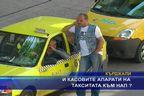 И касовите апарати на такситата към НАП?
