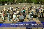 Пенсионерите отново на протест