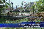 Половин Варна без вода заради ВиК авария