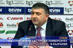Изселниците искат турски университет в България
