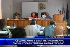 Общинският съвет неправомерно смени управителя на фирма Егида