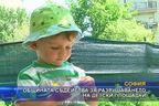 Общината съдейства за разрушаването на детски площадки