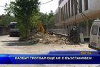 Разбит тротоар още не е възстановен