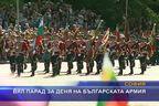 Вял парад за Деня на Българската армия