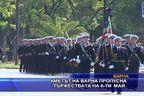 Кметът на Варна пропусна тържествата на 6-и май