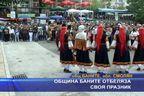Община Баните отбеляза своя празник