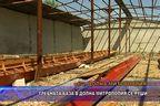 Гребната база в Долна Митрополия се руши