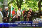 Поклон пред загиналите във войните жители на район Подуяне