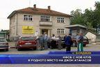 НФСБ с нов клуб в родното място на Джон Атанасов