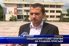 Общинският съвет в Правец се опитва да раздава присъди