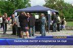 Палатков лагер и подписка за ОЦК