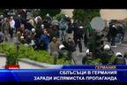 Сблъсъци в Германия заради ислямистката пропаганда