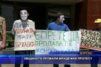 Общината провали младежки протест