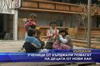 Ученици от Кърджали помагат на децата от Нови хан
