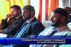 Псевдоучени отродяват помаците от българската нация