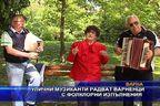 Улични музиканти радват варненци с фолклорни изпълнения