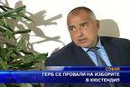 ГЕРБ се провали на изборите в Кюстендил
