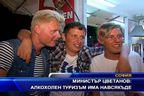 """Министър Цветанов:   """"Алкохолен туризъм има навсякъде"""""""