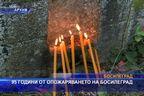 95 години от опожаряването на Босилеград