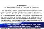 НФСБ излезе с декларация срещу съкращенията в Българската армия