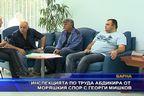 Инспекцията по труда абдикира от моряшкия спор с Георги Мишков