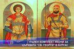 """Пълен комплект икони за църквата """"Св. Георги"""" в Бургас"""
